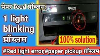 Red Light Blink L220,L380,Paper Feed Problem Solve 100