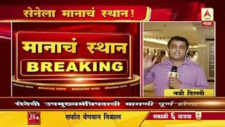 New Delhi   Uddhav Thackeray Greet's PM Modi At Dinner Meet Of NDA Leaders In Delhi