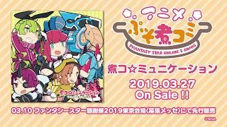 大人気オンラインRPG『PHANTASY STAR ONLINE 2』発の「アニメぷそ煮コミ...
