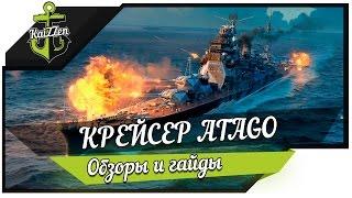 Лучший крейсер войны Atago World of Warships