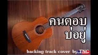 คนตอบบ่อยู่ - เอิ้นขวัญ วรัญญา ฺBacking track cover by TNC