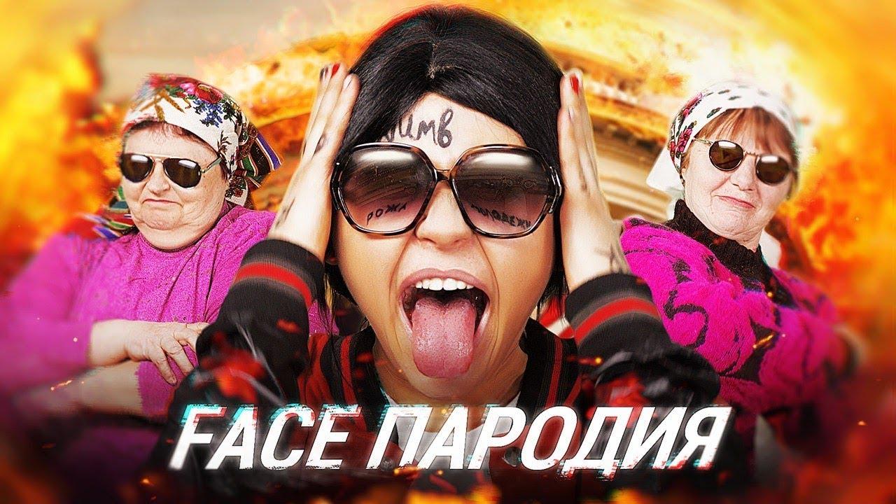 FACE - Я РОНЯЮ ЗАПАД (ПАРОДИЯ)