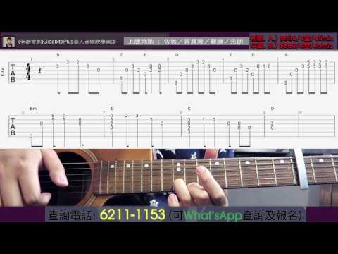Keith Sir彈唱教室#46 告白氣球 周杰倫   (前奏 + Chord)