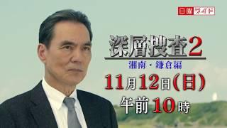 2017年11月12日(日)あさ10時~放送 『深層捜査2-ドクター大嶋二郎の...