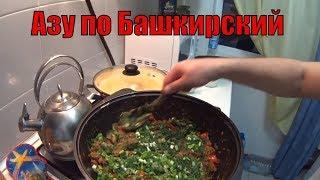 АЗУ по Башкирский с говядиной !