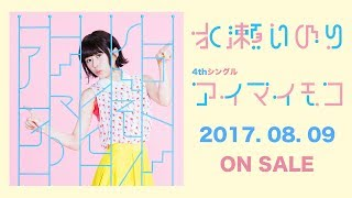 水瀬いのり、2017年8月9日リリースの4thシングル『アイマイモコ』(作詞...