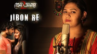jibon-re-prem-amar-2-cover-by-snigdha-adrit-puja-krs
