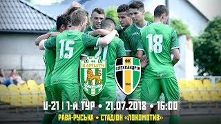 U-21   «Карпати» – «Олександрія». (LIVE!)
