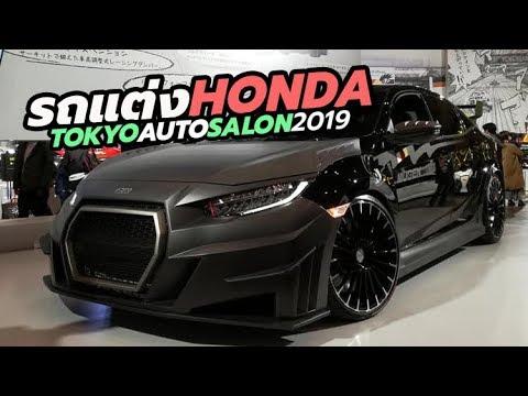 (Civic ปิดท้าย) ชมรถแต่ง Honda ในงาน Tokyo Auto Salon 2019 ที่ประเทศญี่ปุ่น | CarDebuts
