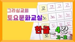 그리심교회 토요문화교실 [한글-4강(고~호)]