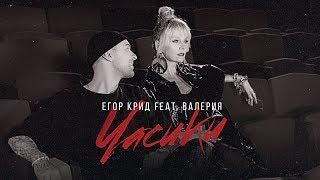Егор Крид, Валерия - Часики (Премьера клипа) 0+