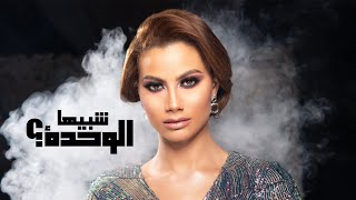 شيرين اللجمي - شبيها الوحدة - Chirine Lajmi - Chbiha Lwehda (Video lyrics ) من البوم حكايات الحب