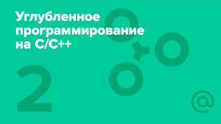 2. Углубленное программирование на C/С++. Память в C++ | Технострим