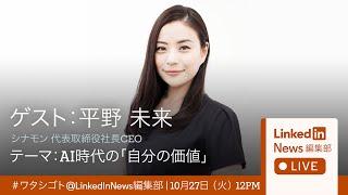 シナモン代表取締役社長CEO 平野未来氏とリンクトイン村上が徹底議論「AI時代の『自分の価値』」LinkedIn News編集部LIVE! screenshot 1