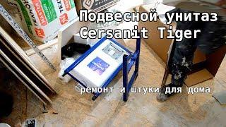 Унитаз подвесной Cersanit Tiger прямо из магазина (обзор)