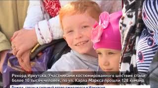 День города Выпуск «Вести Иркутск» 02 06 2018