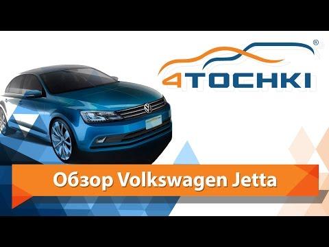 Обзор Volkswagen Jetta