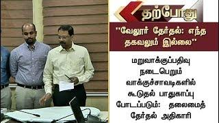 வேலூர் மக்களவை தேர்தல் குறித்து எந்த தகவலும் வரவில்லை! சத்யபிரதா சாஹூ  | #Election2019