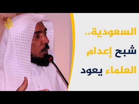ميدل إيست آي: السعودية تحضّر لإعدام ثلاثة دعاة معتدلين  - 11:54-2019 / 5 / 22
