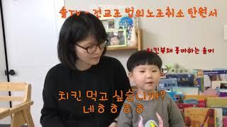 솔이TV1편, 전교조 법외노조 취소 탄원서