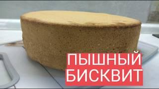 НУ ОЧЕНЬ УДАЧНЫЙ рецепт бисквита