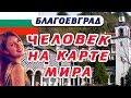 Учеба в Болгарии: «за» и «против» - Человек на карте мира