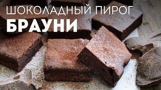 Шоколадный пирог Брауни - на пиве🍴Жизнь - Вкусная!