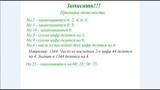 Урок 2. Признаки делимости на 2; 3: 5; 9; 10. Математика 6 класс.