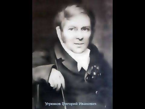 Григорий Иванович Угрюмов биография работы