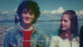«С любовью Антоша» – трейлер с субтитрами – в кино с 26 сентября