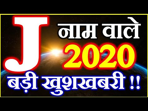 J Name Rashifal 2020   J नाम राशिफल 2020   J Name Horoscope Prediction 2020