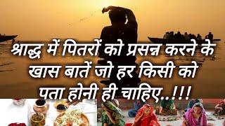 श्राद्ध में पितरों को प्रसन्न करने के लिए खास बातें जो हर किसी को पता होनी ही चाहिए pitru paksh 2017