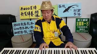 鋼琴一秒自彈自唱萬首歌(响徹云霄)伴唱技巧教學何俊秀全國第一名