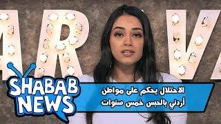 الاحتلال يحكم على مواطن أردني بالحبس خمس سنوات