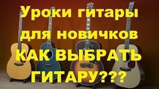 Как выбрать гитару | Уроки гитары для начинающих (урок#1)