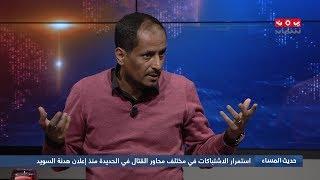تزايد الإحساس بالإذلال والظلم .. هل تجد القبائل طريقها لمقاومة الحوثي ؟ | حديث المساء