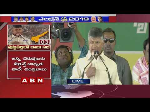 AP CM Chandrababu Speech at Puttaparthi Public Meeting | Part - 1 | ABN Telugu
