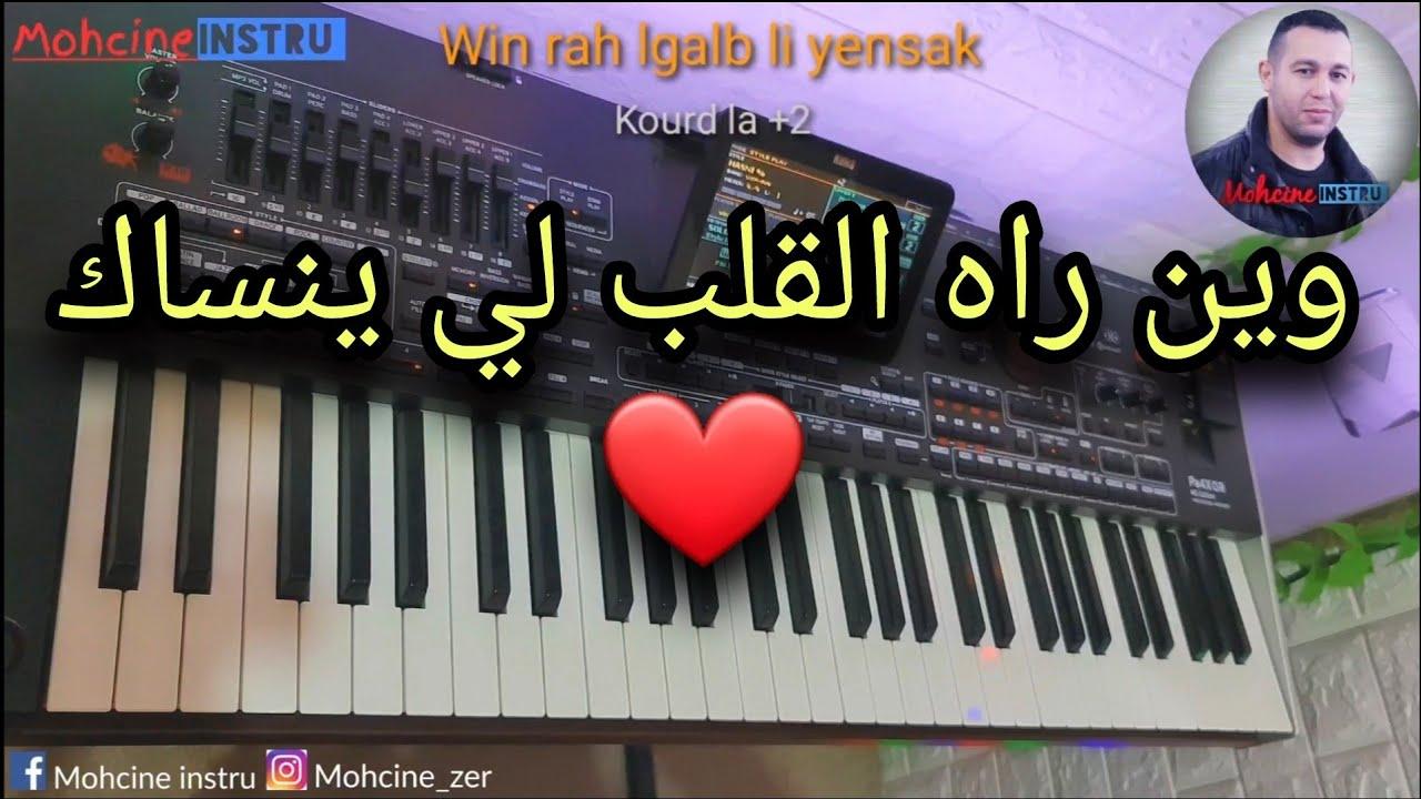 Win rah lgalb li yensak - اغنية رومانسية يبحث عنها العشاق