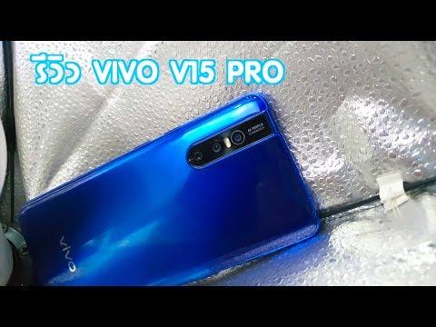 รีวิว Vivo V15 Pro จอเต็มตา กล้องหน้าผลุบโผล่ กล้องหลัง 3 ตัวมุมกว้าง   Q Taymee