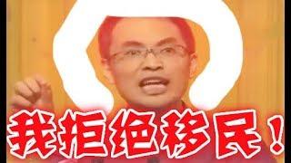 中國政法大學教授、我為什麼拒絕拿美國綠卡、全場男人嘩然、