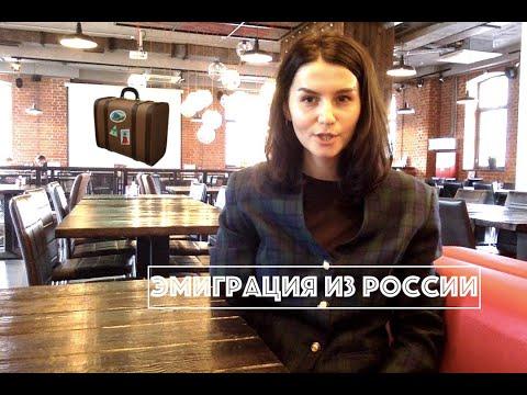 Эмиграция из России - 2 млн с 2000 | к 2030  уедет 15 млн?😳 | Кто и почему уезжает из России?