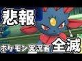 【ポケモンUSM】ポケモン実況者全滅のお知らせ 完全新作まで後450日...ネタ切れ解消に挑む