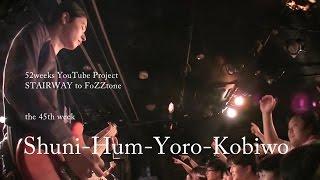 【歌詞つき】Shuni-Hum-Yoro-Kobiwo(live ver) / FoZZtone [official] h...