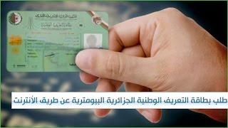 كيفية طلب بطاقة التعريف الوطنية البيومترية الجزائرية عن طريق الأنترنت
