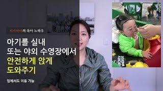 [육아] 아기튜브 선택과 수영장에서 안전한 의자 만들기