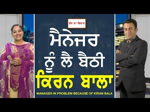Chajj Da Vichar#504_Manager in Problem because of Kiran Bala