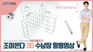 [라인블럭 조이온다] 3D 수납장 활용영상