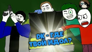 DK - ДЕ ТВІЙ ІДОЛ? (АНІМАЦІЯ)