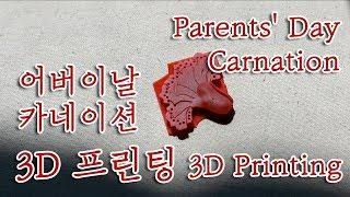 3D Printing :: jewelry carnation / 주얼리 3D프린팅 후가공+모델링. 어버이날 카네이션
