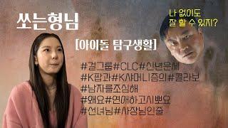 [Eng Sub][쏘는형님 X 샤머니즘 특집] CLC의 신년운세 (feat.왕십리선녀보살)